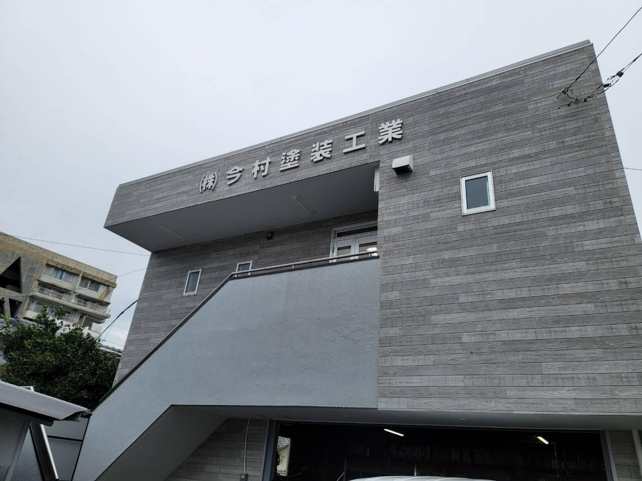今村塗装工業の外観